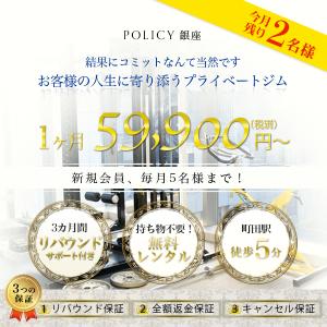 policy-machida,ポリシー,ポリシー町田