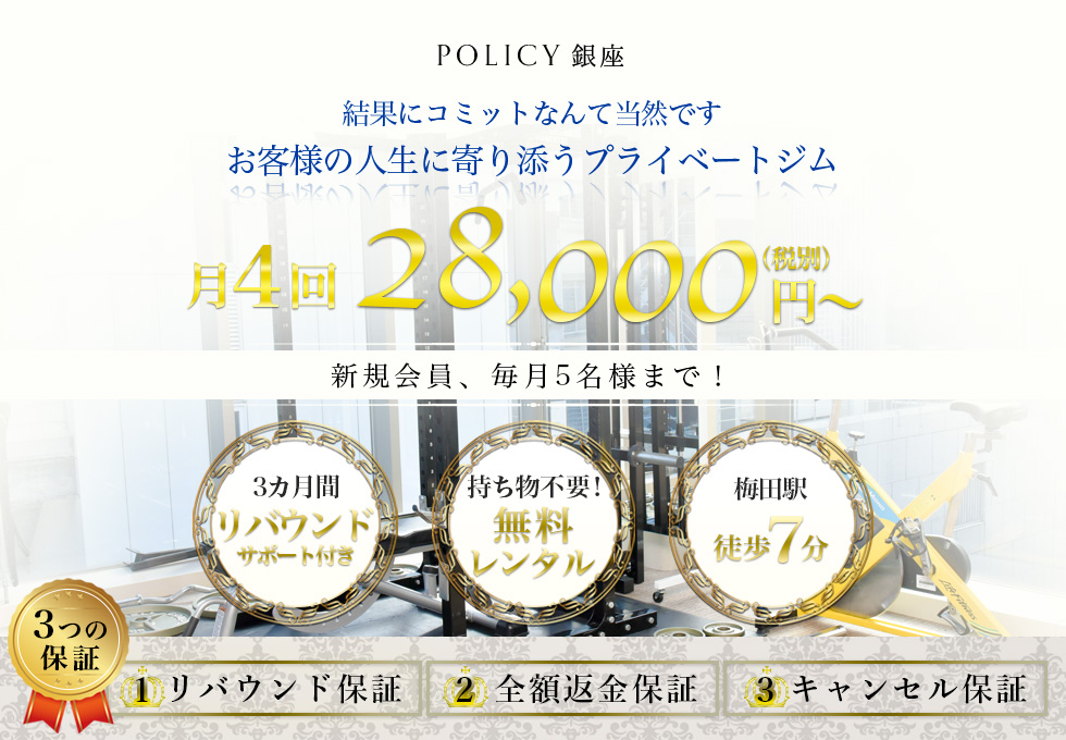 POLICY(ポリシー)梅田2号店のサムネイル画像