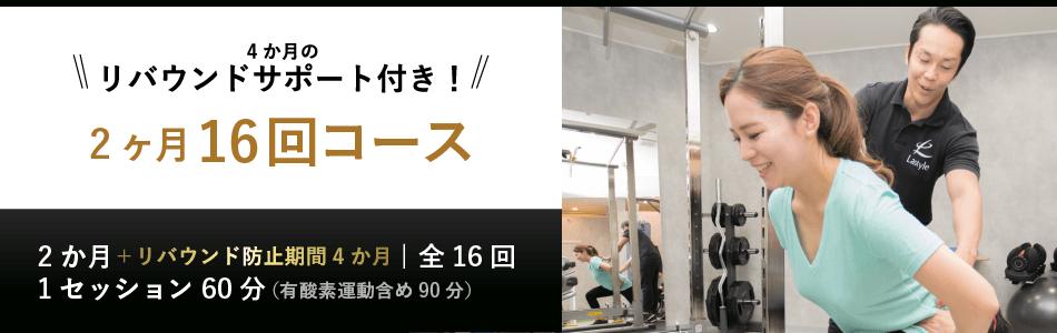 【4か月のリバウンドサポート付き!】2か月16回コース