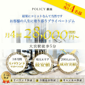 policy_eye_oomiya4