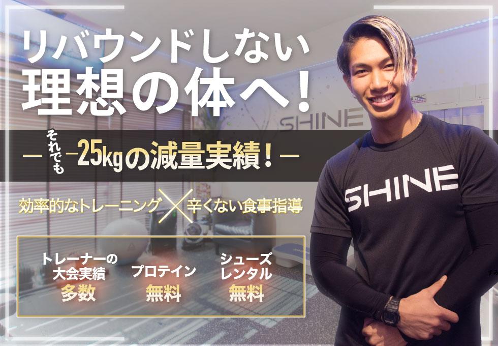 SHINE(シャイン)2号店のサムネイル画像