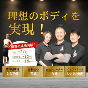 improve,インプルーヴ,神奈川,横浜,ダイエット,ジム,パーソナル,プライベート,トレー二ング,トレーナー
