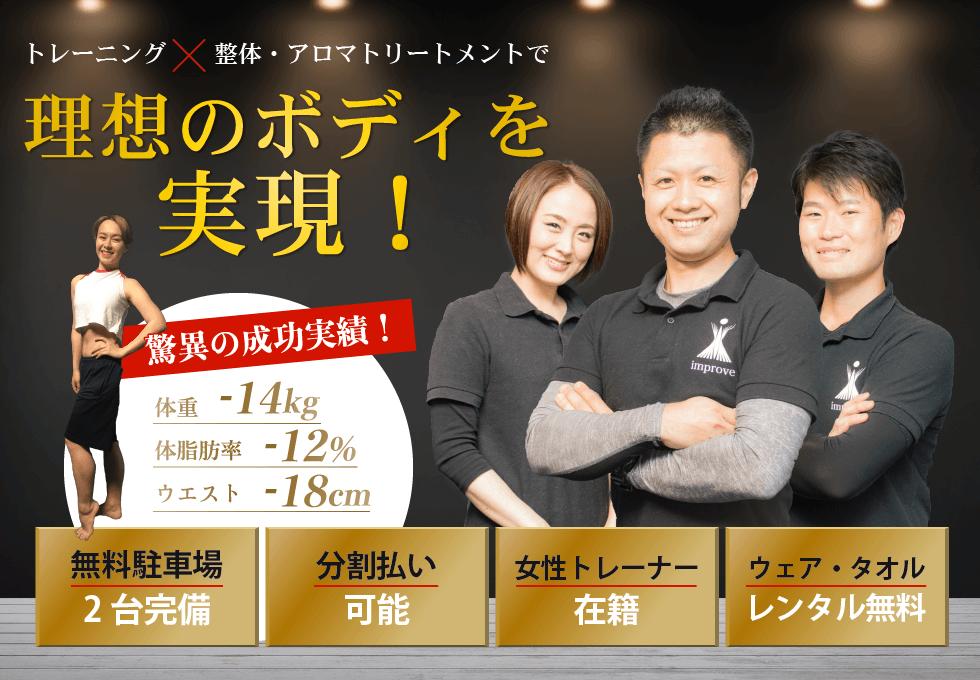 improve(インプルーヴ)横浜店のサムネイル画像