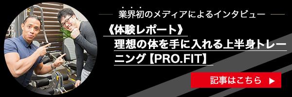 PRO.FIT(プロフィット)神水店