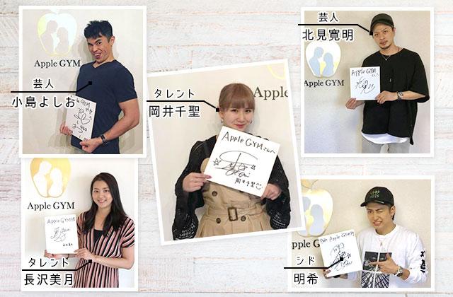 芸能人・モデルも通う実力派ジム!Apple GYM 恵比寿西口プレミアム店