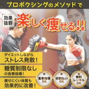 Boxslim,ボックスリム,ぼっくすりむ,神奈川,横浜,ダイエット,ジム,パーソナル,トレー二ング,マンツーマン,トレーナー,ボクシング,ぼくしんぐ