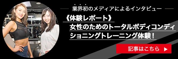 【女性専用】BALANCE GINZA(バランス 銀座)