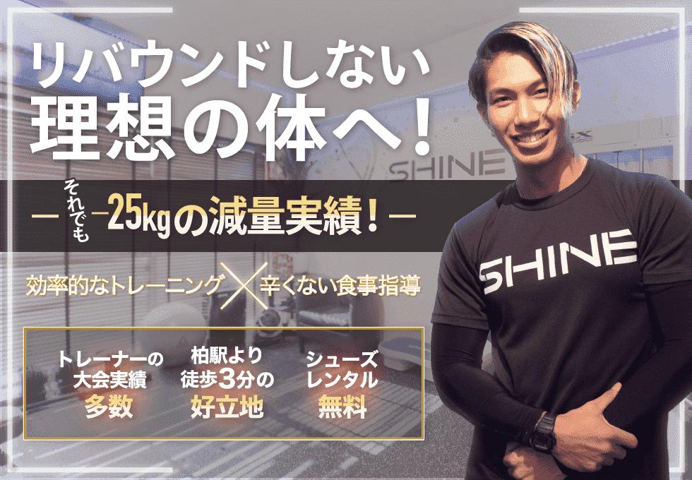 SHINE(シャイン)柏店のサムネイル画像