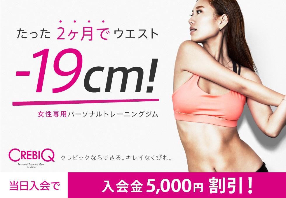 CREBIQ(クレビック)品川店のサムネイル画像