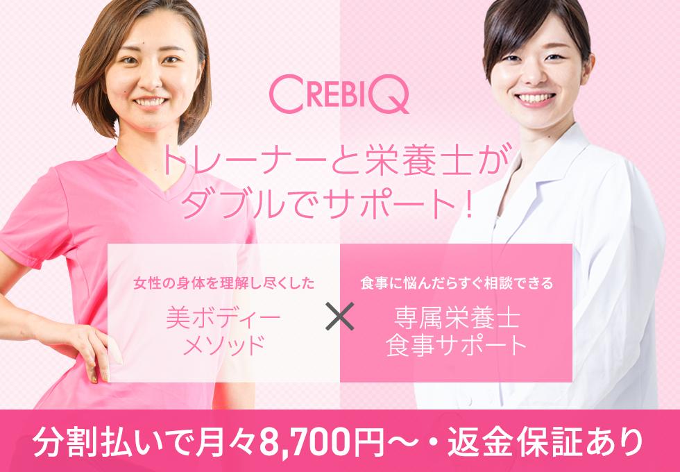 CREBIQ(クレビック)銀座店のサムネイル画像