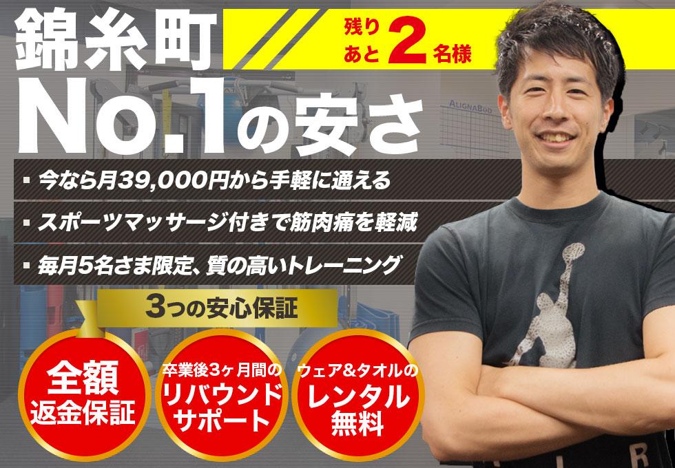 MEXTR(メクスター)錦糸町店のサムネイル画像