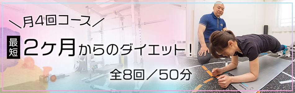 【最短2か月からのダイエット!】月4回コース