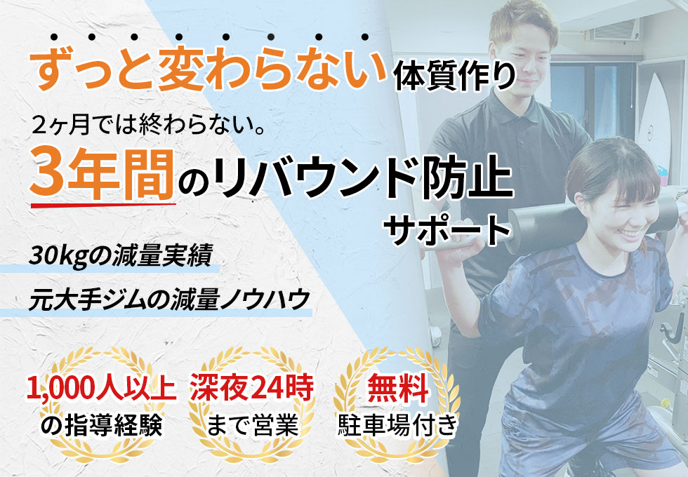 Body Design GYM(ヒラバヤシ)中央林間店のサムネイル画像