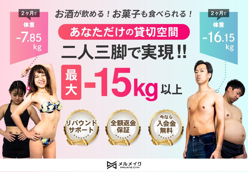 mermake(メルメイク)福岡店のサムネイル画像