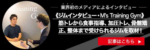 M`sTrainingGym(エムズ)八尾久宝寺店