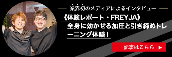 FREYJA(フレイヤ)滋賀大津京店