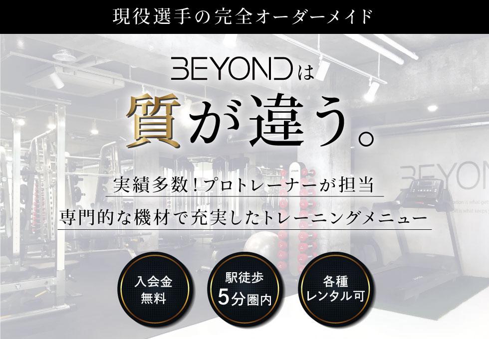 BEYOND(ビヨンド)大阪北堀江店のサムネイル画像