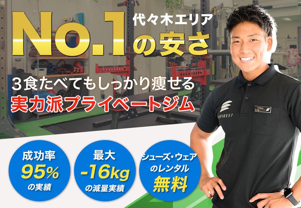 ASPI(アスピ)代々木店