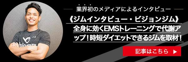 visiongym Dr.EMS(ビジョンジム)渋谷店