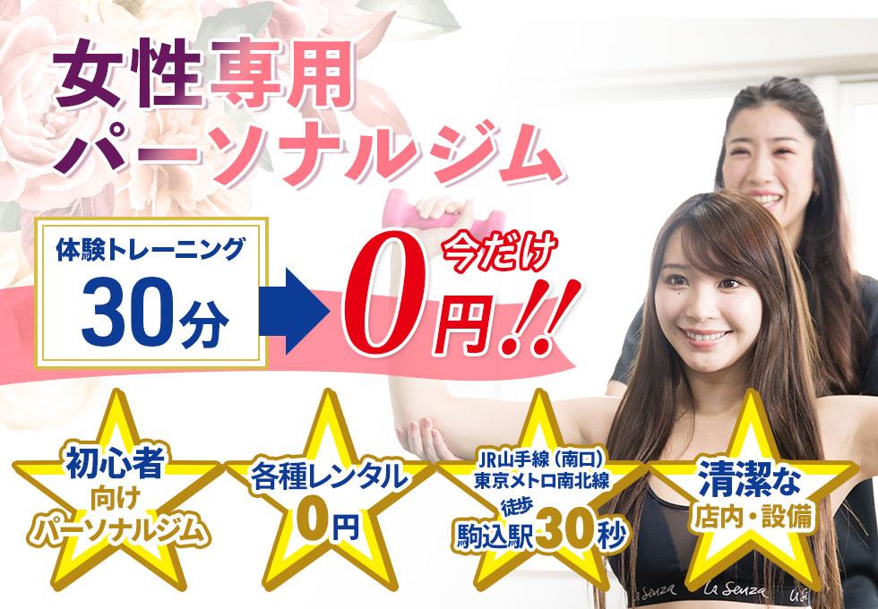 NEXT GYM TOKYO(ネクストジムトウキョウ)駒込店のサムネイル画像