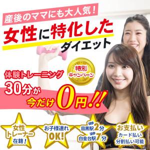産後のママにも大人気!女性に特化したダイエット、特別キャンペーン体験トレーニング30分が今だけ0円!!、女性トレーナー在籍、お子様づれOK、目黒駅徒歩2分、お支払い(カード払い、分割払い)可能,NEXT GYM TOKYO,ネクストジムトウキョウ