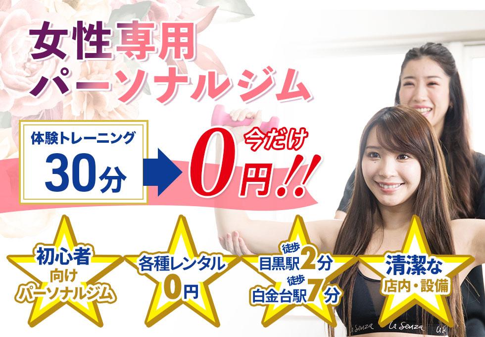 NEXT GYM TOKYO(ネクストジムトウキョウ)目黒店のサムネイル画像