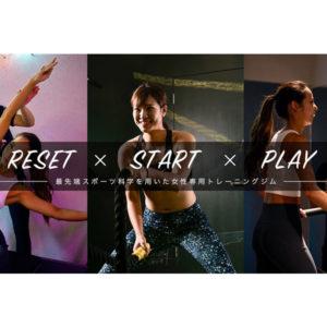 RESET×START×PLAY,最先端スポーツ科学を用いた女性専用トレーニングスポーツジム,JIYUGAOKA GYM,じゆうがおかじむ