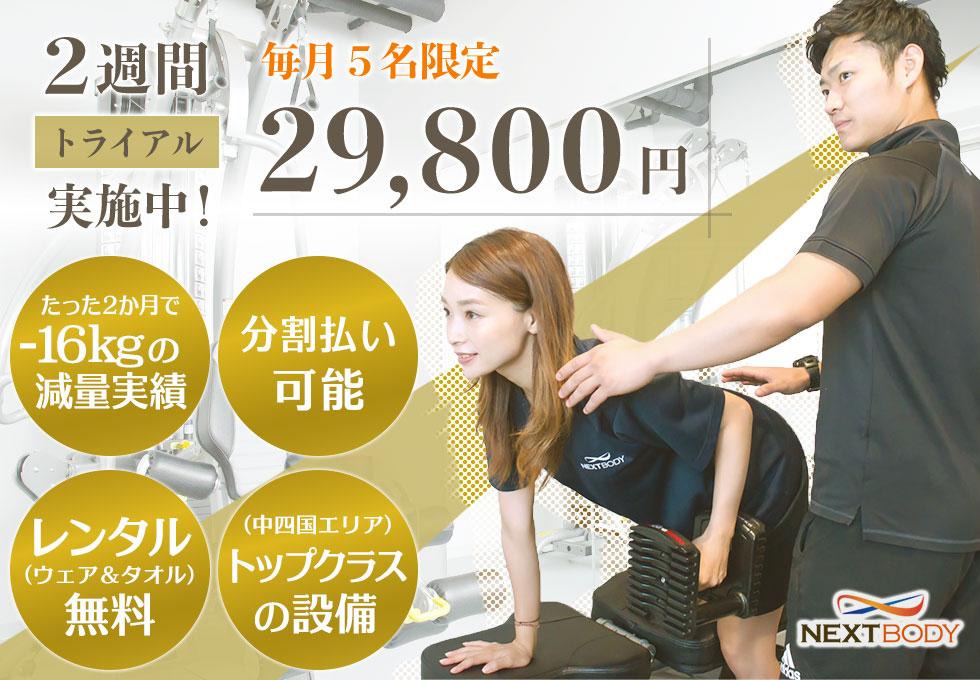 NEXT BODY(ネクストボディ)広島本店のサムネイル画像