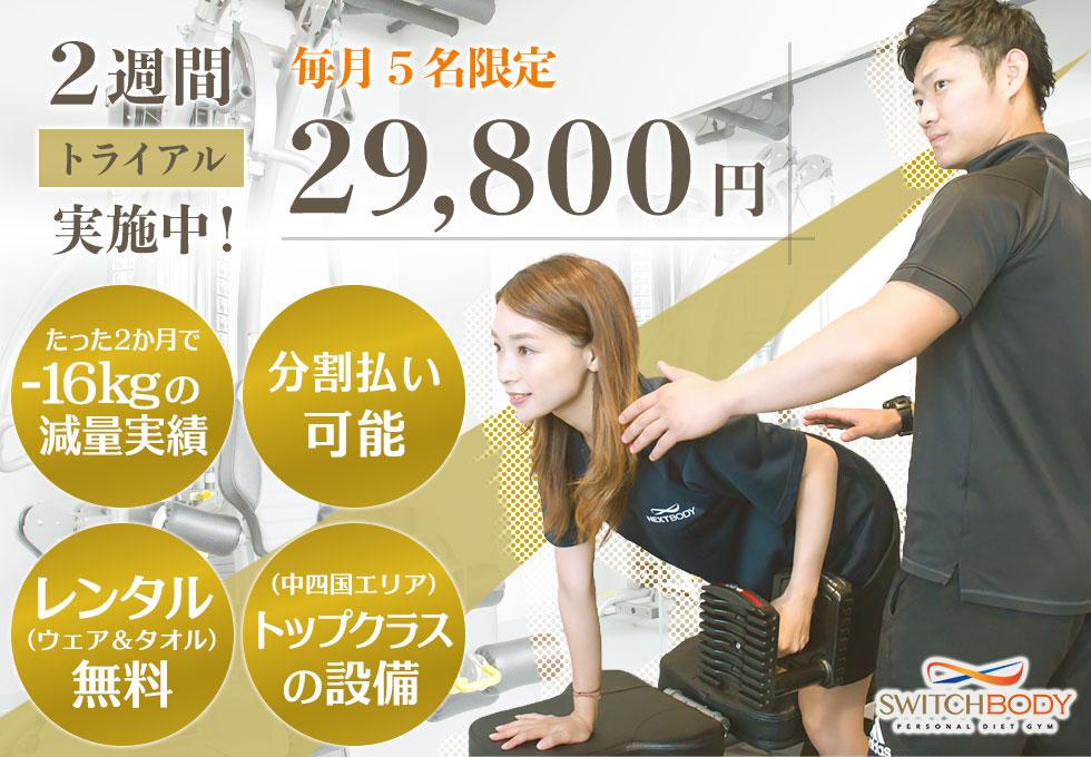 SWITCH BODY(スイッチボディ)福山駅前店のサムネイル画像