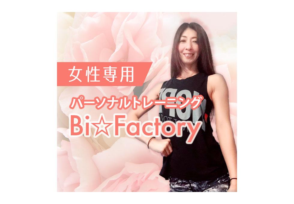 BiFactory(ビーファクトリー)のサムネイル画像