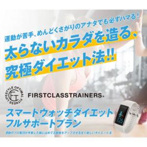 FIRSTCLASSTRAINERS(ファーストクラストレーナーズ)天満橋1号店のサムネイル画像