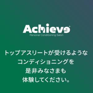 Achieve(パーソナルコンディショニングサロンアチーブ)のサムネイル画像