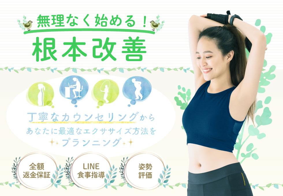 LiMEパーソナルジム(ライム)渋谷店のサムネイル画像