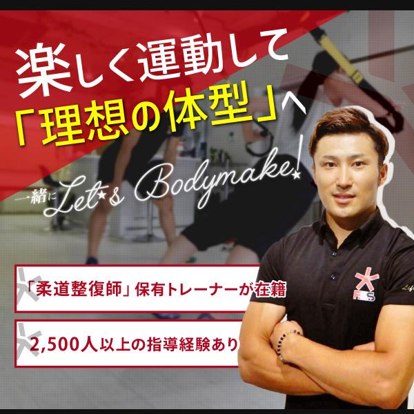 楽しく運動して「理想の体型」へ,一緒にlet`s bodymake!,「柔道整復師」保有トレーナーが在籍,2500人以上の指導経験あり