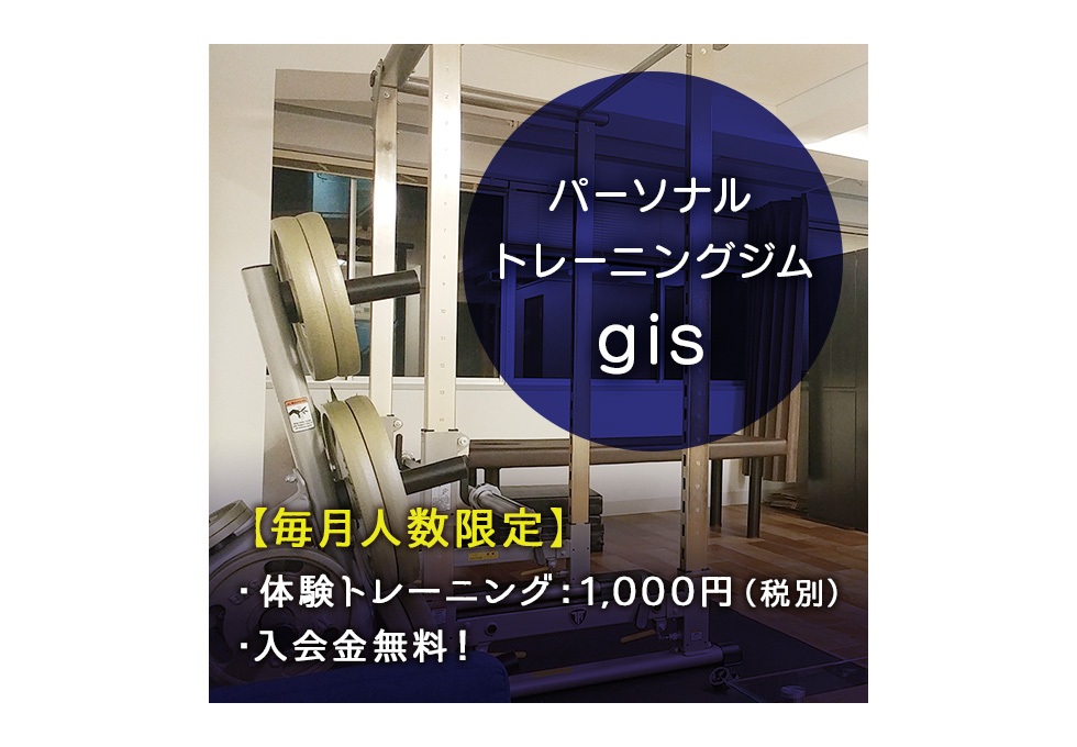 パーソナルトレーニングジムgis(ジーアイエス)飯田橋店のサムネイル画像