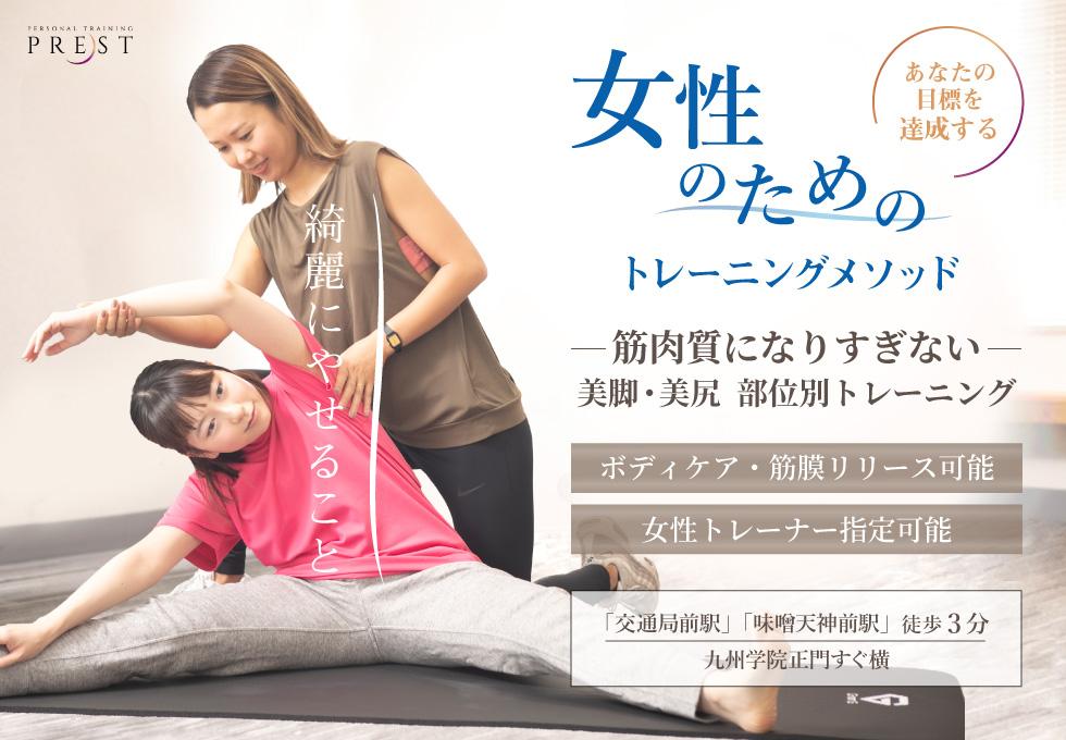 パーソナルジムPREST(プレスト)味噌天神店のサムネイル画像