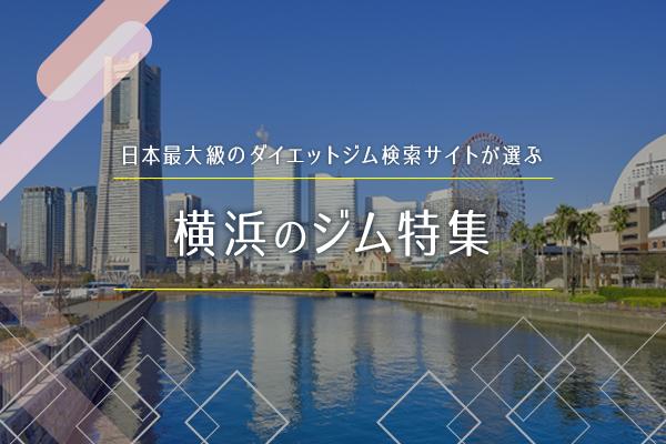 横浜 コナミ スポーツ