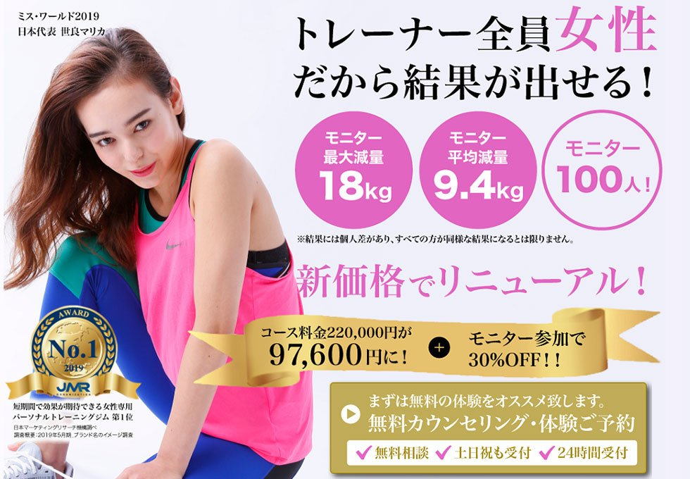 Reborn myself(リボーンマイセルフ)京橋店のサムネイル画像