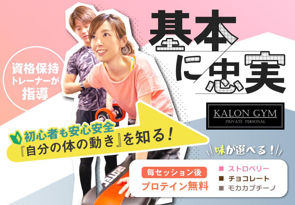 KALON GYM(カロンジム)天神店