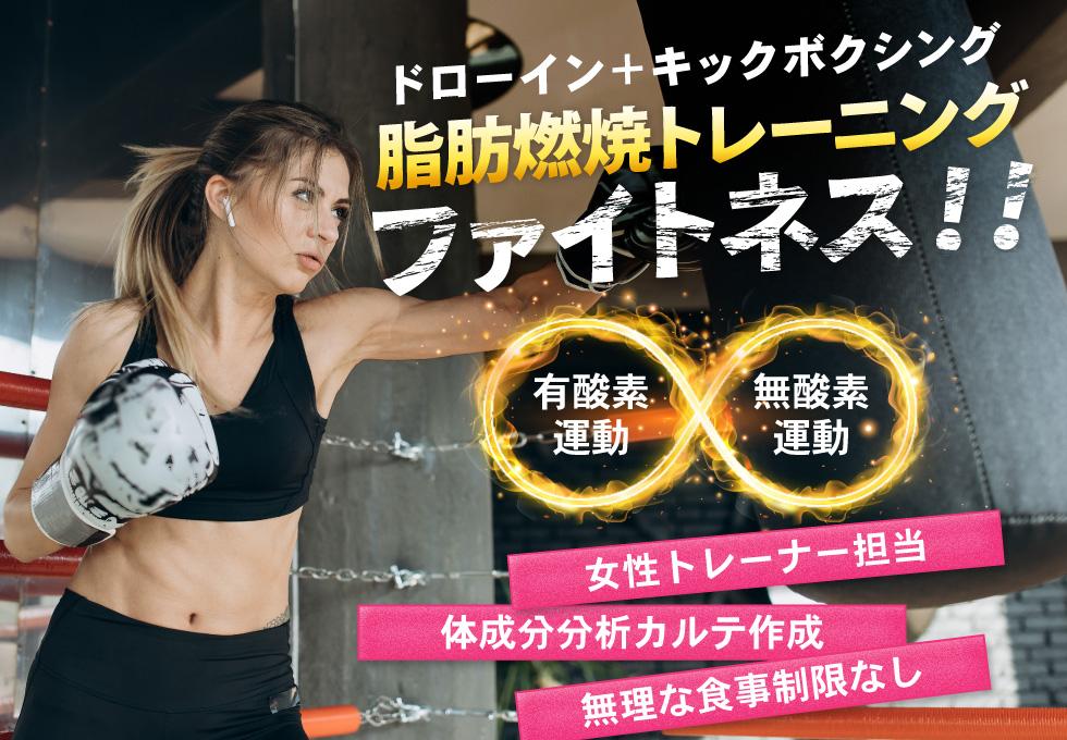 Rising(ファイトネスパーソナルトレーニング ライジング)春日井店のサムネイル画像