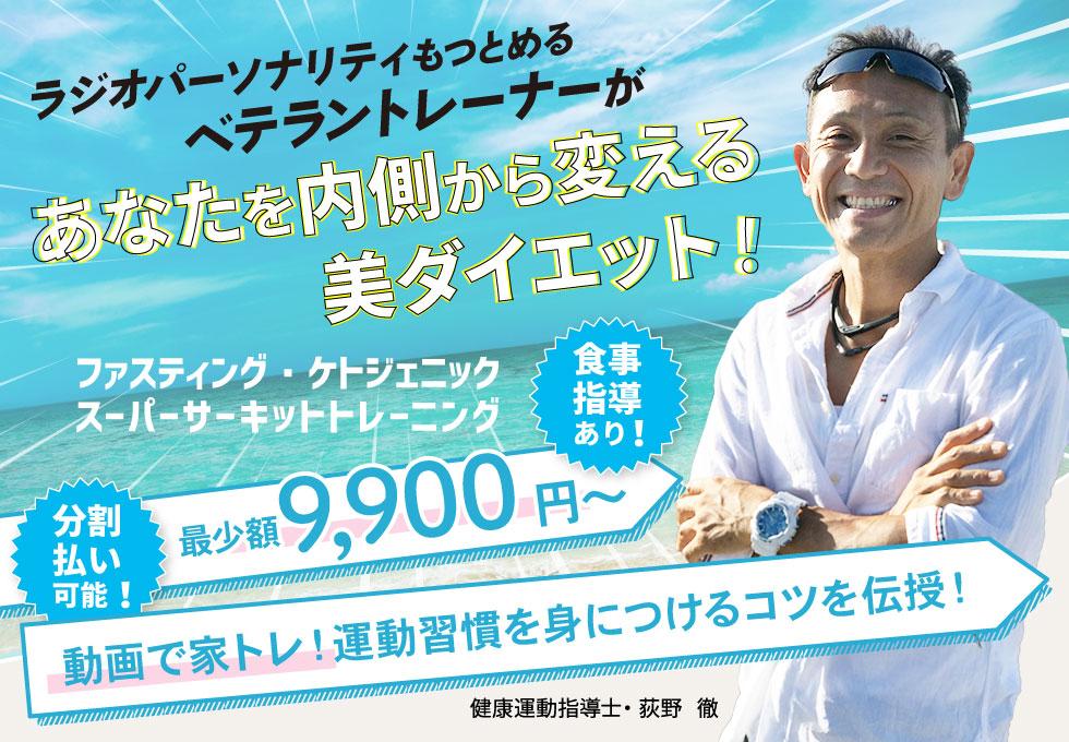 ファスティングダイエットジム・スタイリッシュ 沖縄店のサムネイル画像