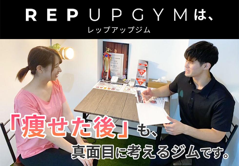 REP UP GYM(レップアップジム)目黒店のサムネイル画像