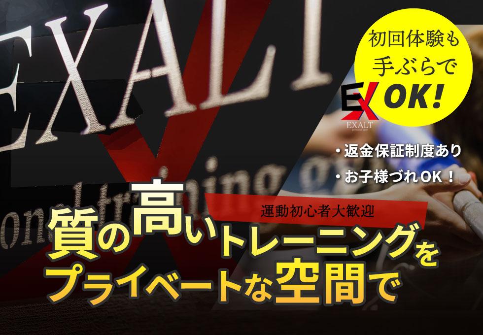 EXALT GYM(エクサルト)心斎橋店のサムネイル画像
