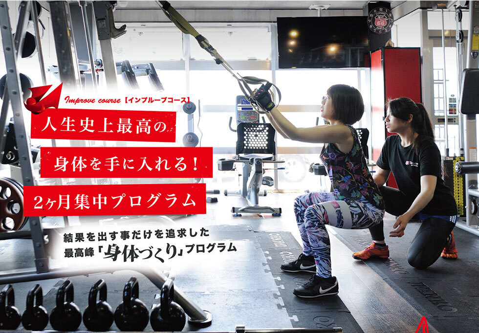 Improve- Health & Fitness Studio(インプルーブ)浜松店のサムネイル画像