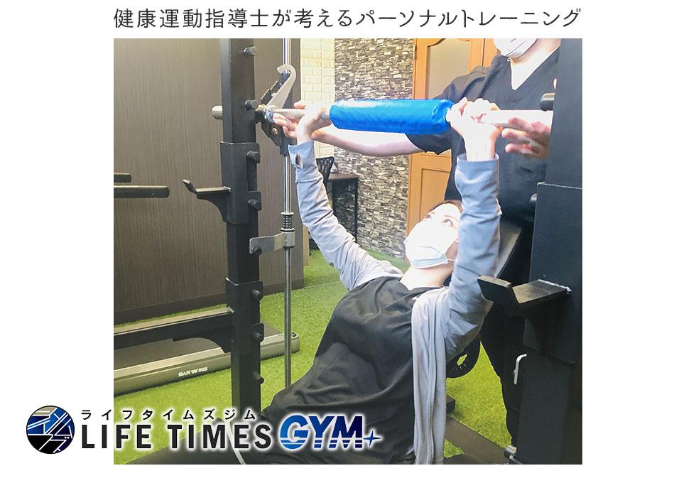 Life Times GYM(ライフタイムズジム)熊本店のサムネイル画像