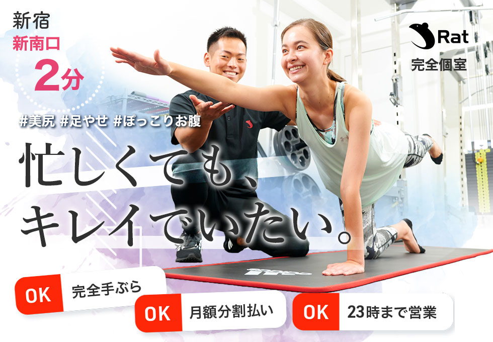 パーソナルジムRat(パーソナルジムラット)新宿南口店のサムネイル画像