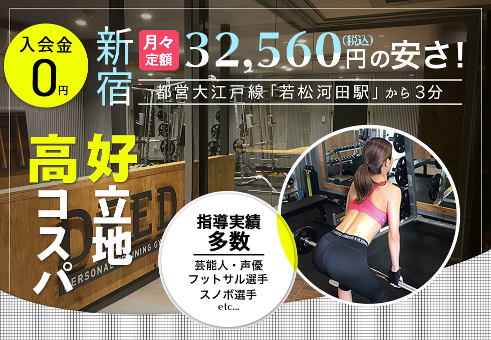 DEED(ディード)若松河田・早稲田店のサムネイル画像
