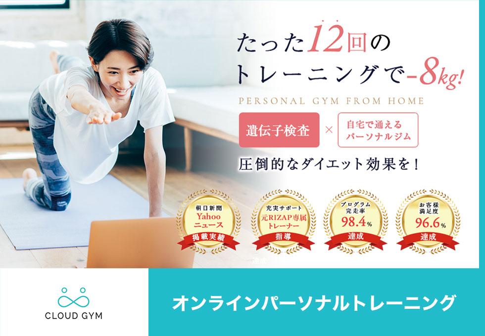 CLOUD GYM(クラウドジム)オンライン指導専門店のサムネイル画像