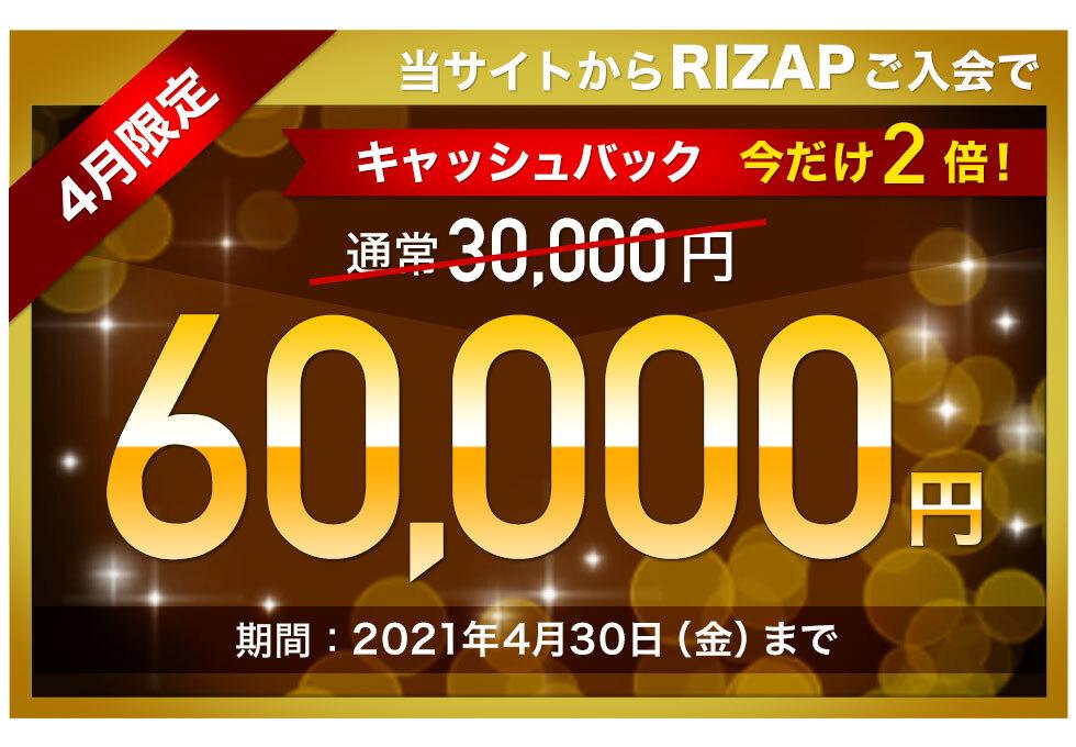 RIZAP(ライザップ)鹿児島店のサムネイル画像
